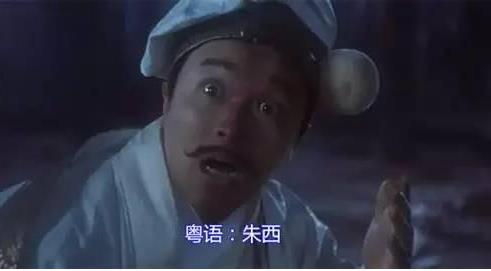 广东话骂人90则
