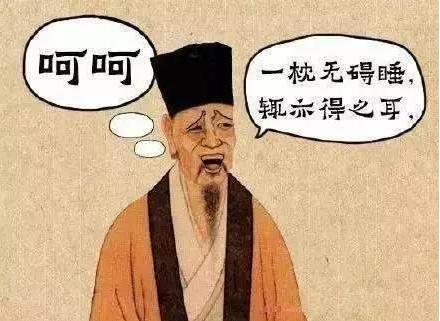 苏东坡的幽默笑话